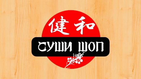 Служба доставки Суши Шоп