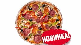 Пицца Семейная