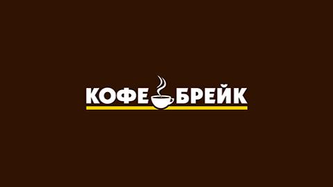 Служба доставки Кофе брейк