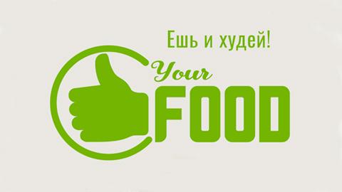 Служба доставки Your food