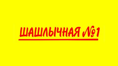 Служба доставки Шашлычная №1