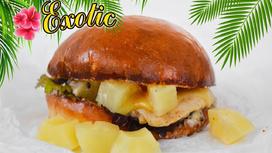 Бургер Exotic
