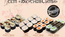 Суши-сет ВкусновСити