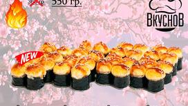 Суши-сет Горячий самурай