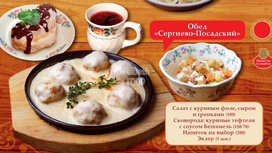 Обед Сергиево-посадский