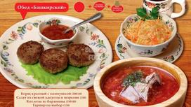 Обед Башкирский