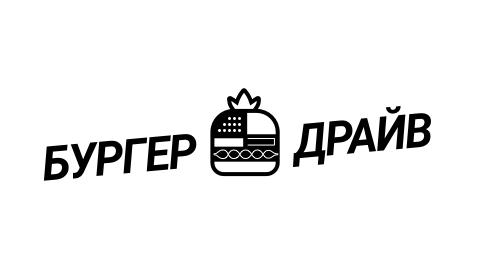 Служба доставки Бургер Драйв