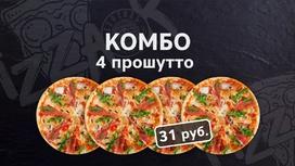 Комбо Четыре прошутто