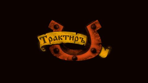 Служба доставки Трактиръ Подкова