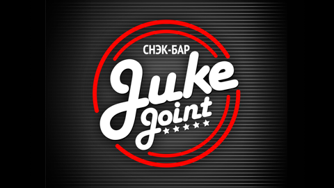Служба доставки Juke Joint