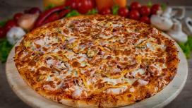Пицца Спект фирменная