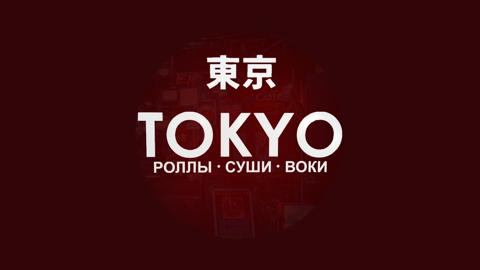 Служба доставки TOKYO