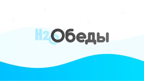 Служба доставки H2O Обеды