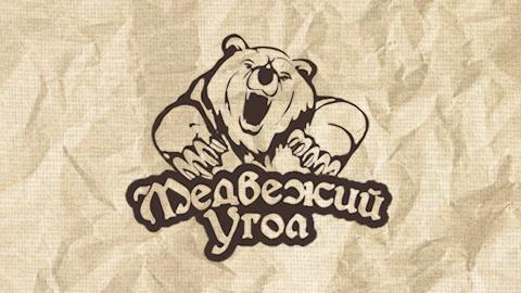 Служба доставки Медвежий угол