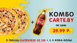 Комбо Carte.by + Coca-Cola