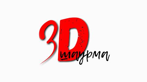 Служба доставки Шаурма 3D