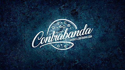 Служба доставки Contrabanda