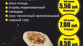 Шаурма Сырная