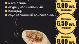 Шаурма Классическая