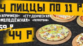 4 пиццы по 11 рублей