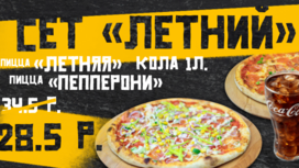 Сет Летний